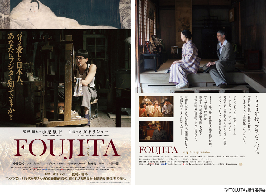 foujita_flyer